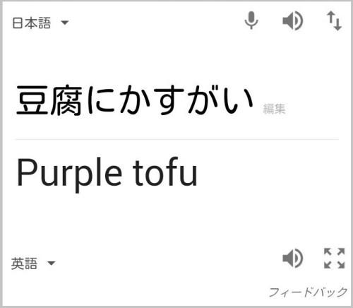 googlehonyaku-7