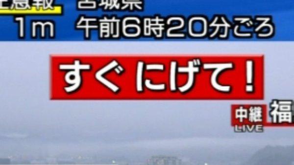 tsunami-jishin-4