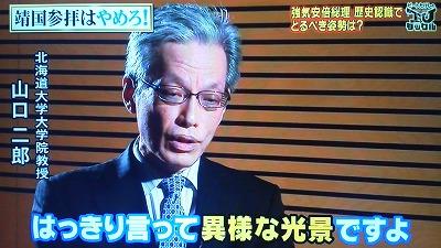 yamaguchijiro-abe-4