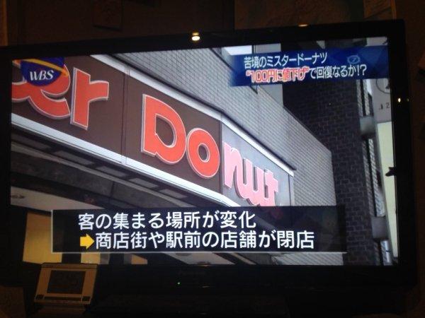 donut-sevem-5
