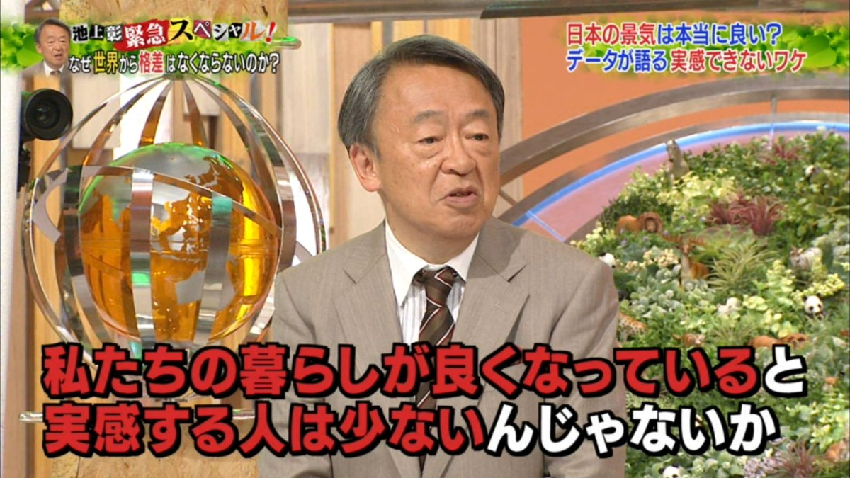 ikegamiakira-graph-5
