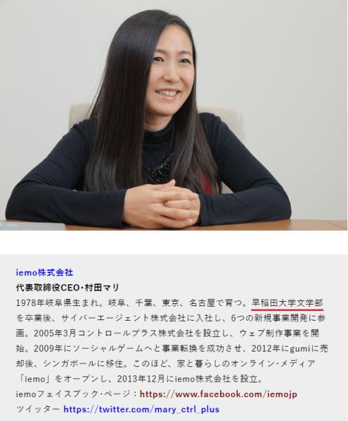muratamari-gakureki-3