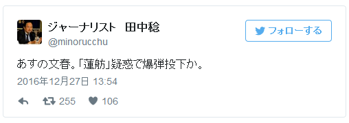 renho-bunshun4
