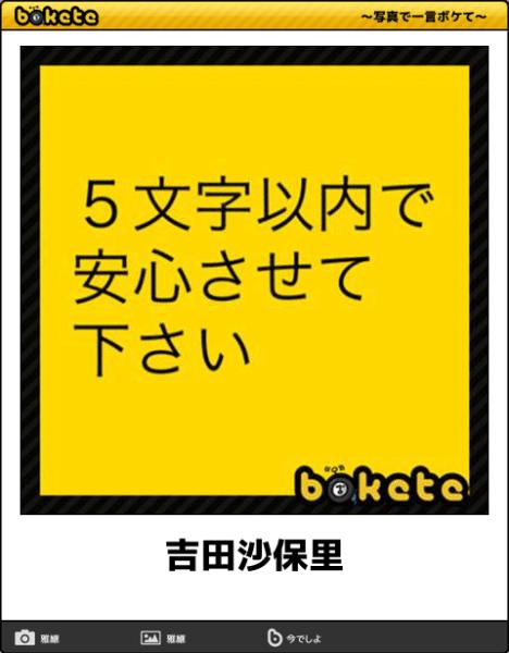 yoshidasaori-bokete-2