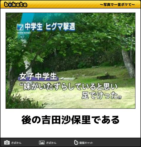 yoshidasaori-bokete-5