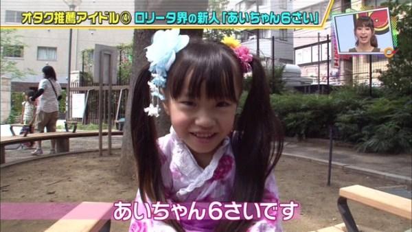 aichan6sai (2)