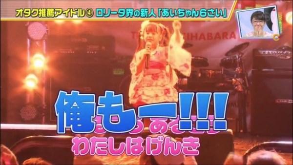 aichan6sai (3)