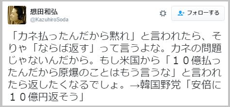 sodakazuhiro (1)