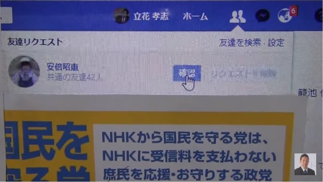 立花孝志(NHKをぶっ壊す)が安倍総理支持にポジションチェンジ | netgeek
