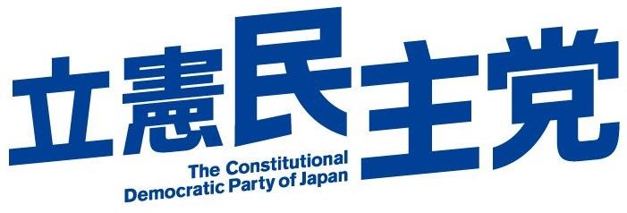 国民 民主党 ロゴ ダウンロード
