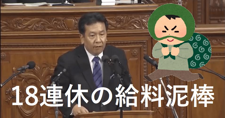 画像 枝野幸男「国会に抗議して出席できない状況を『サボリ』とデマを吐くな(意味不明)」