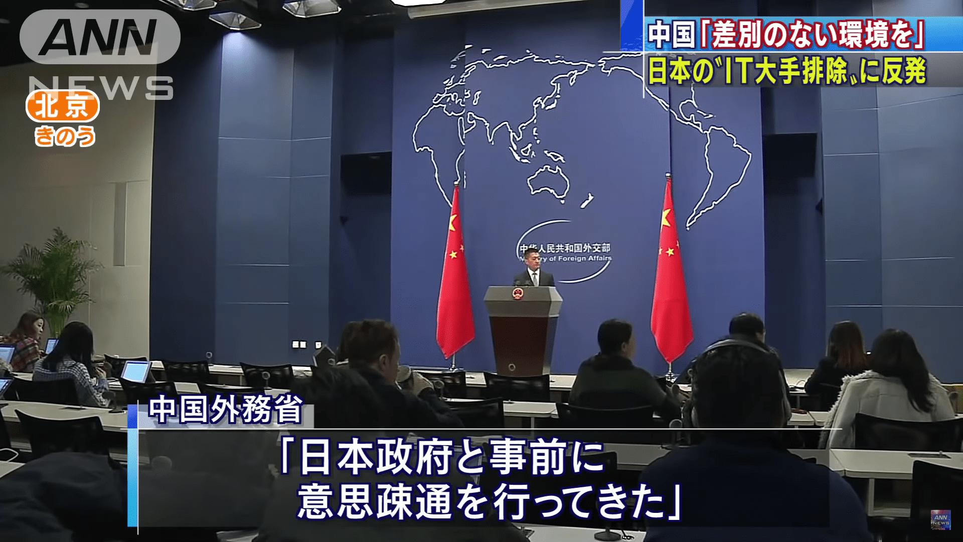 中国政府「日本のファーウェイ排除は差別だ!!!」←ファー ...