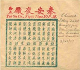 Old Chinese Keno Ticket