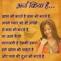 Hindi Love Shayri खफा भी करतें हैं