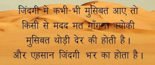 Hindi Quotes - ज़िन्दगी में कभी भी मुसीबत