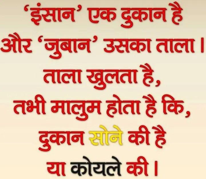 Hindi quotes – इंसान एक दुकान है