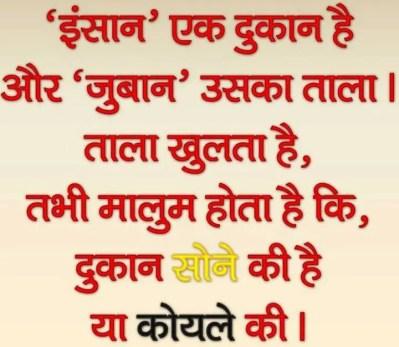 Hindi quotes - इंसान एक दुकान है