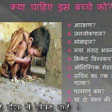 Hindi Facebook message for facebook
