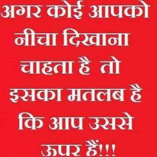 Hindi Quotes – अगर आपको कोई
