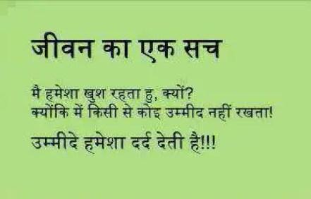 Hindi Quotes जीवन का एक कड़वा सच