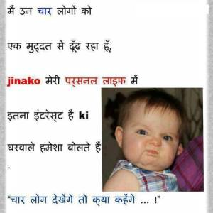 Hindi Jokes - Me un chaar logon ko