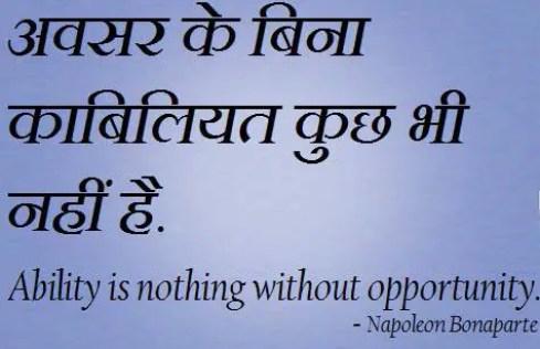 Hindi Quotes of Napoleon