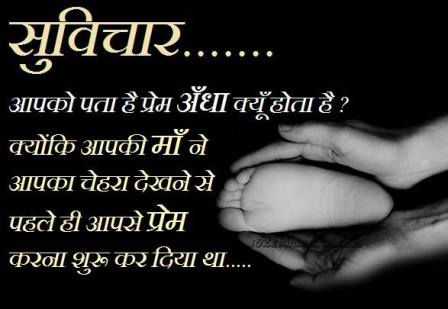 Hindi Mothers day quote