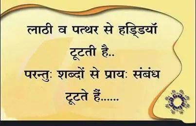 Hindi Quotes लाठी और पत्थर