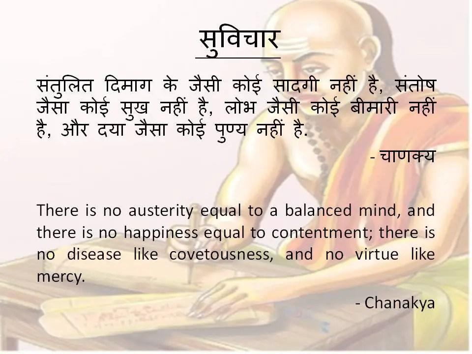 Chanakya Hindi Quotes – Santulit Dimag