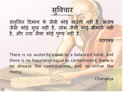 Chanakya Hindi Quotes