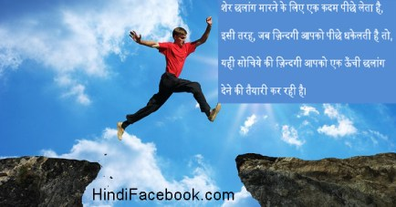Hindi Quotes on Success