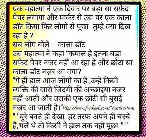 Hindi inspiring Story – Ek mahatma ne