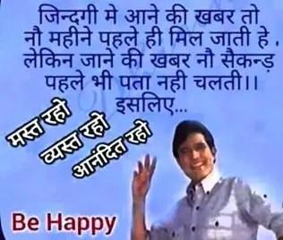 Hindi Quotes ज़िन्दगी में आने की खबर