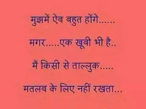 Hindi Whatsapp status – मुझमे एब बहुत