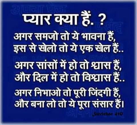 Hindi quotes on love – Pyar Kya hai?