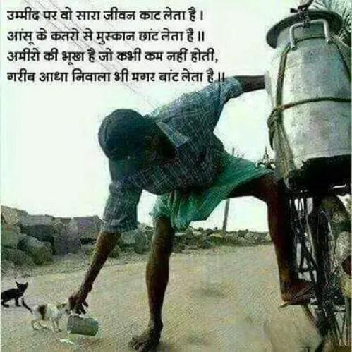 Hindi qoutes