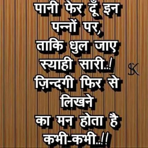 Hindi Shayri – पानी फेर दूँ इन पन्नो