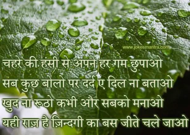 Hindi Shayri चेहरे की हंसी से