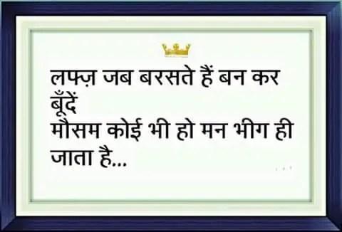 Hindi Shayri -लफ्ज़ जब बरसते हैं