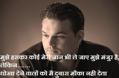 Hindi Quotes -मुझे हराकर कोई मेरी