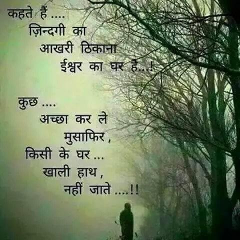 Wise Hindi Quotes- कहतें हैं ज़िन्दगी का
