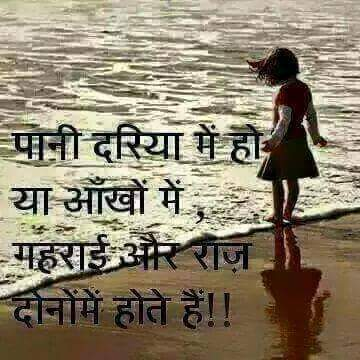 Hindi Love quotes – पानी दरिया में हो