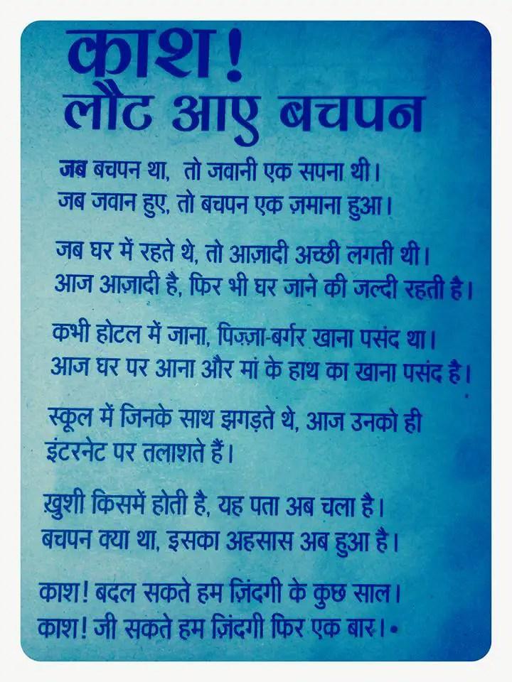 Hindi Poetry – जब बचपन था तो