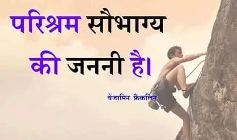 Hindi Quotes- परिश्रम सौभाग्य