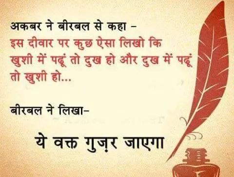 Akbar Birbal Hindi quotes – अकबर ने बीरबल से एक