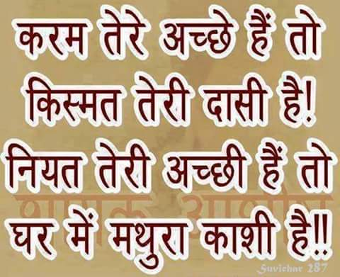 Hindi Quotes -करम तेरे अच्छे हैं