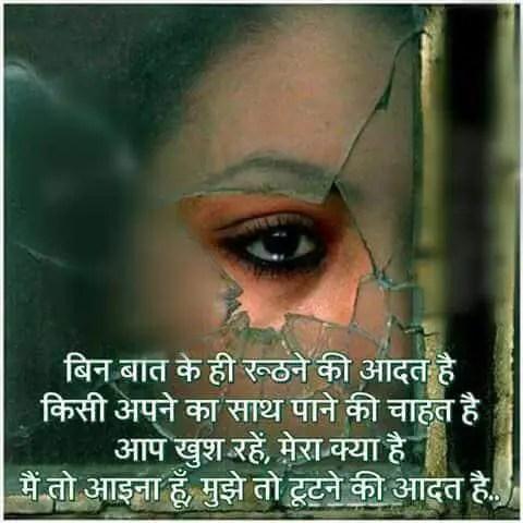 Manane ki Shayari रुठने-मनाने की शायरी