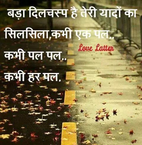 Hindi Love Shayri – बड़ा दिलचस्प है तेरी