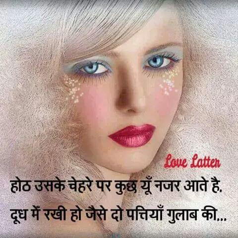 Hindi Whatsapp Shayri  -होंठ उसके चेहरे