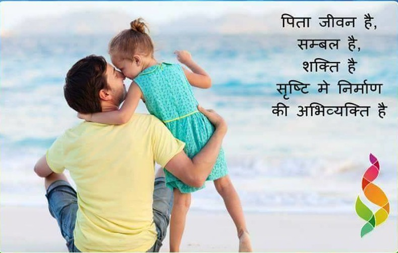 Fathers Day message in Hindi